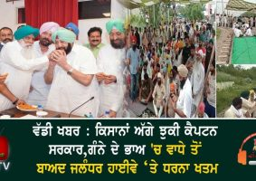 capt sarkar bows down to farmers