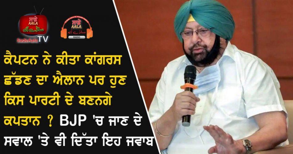 cm captain announced quit congress