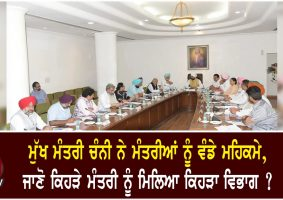 cm channy distributed portfolios to ministers
