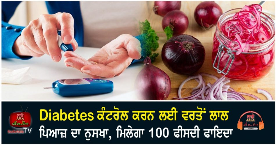 red onions benefits