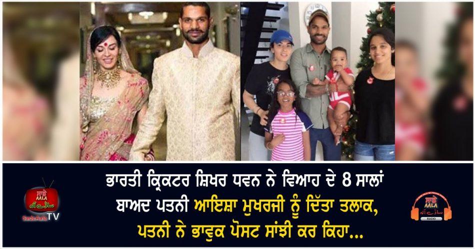 shikhar dhawan ayesha mukherjee divorced