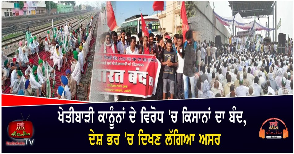 bharat band against agriculture bill