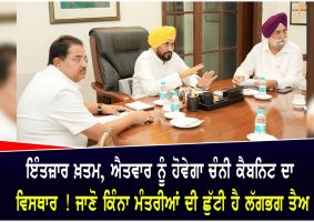 channi cabinet will be expanded today
