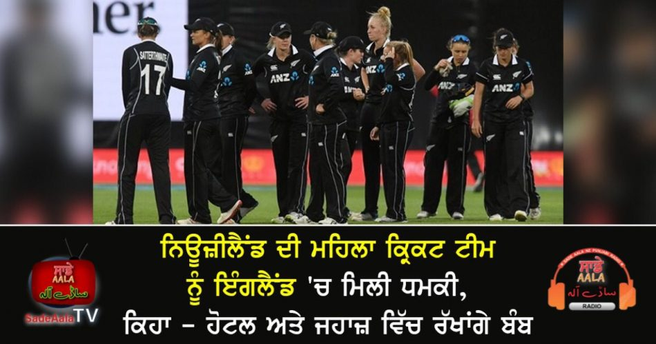 new zealand womens cricket team