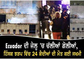 ecuador 24 prisoners killed and many injured