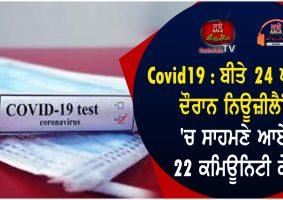 22 new covid 19 community cases