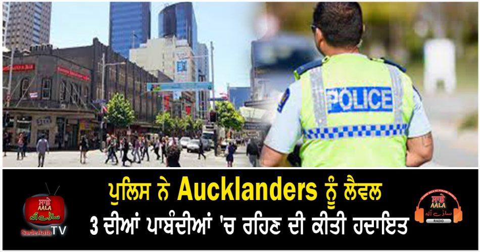 police ask aucklanders