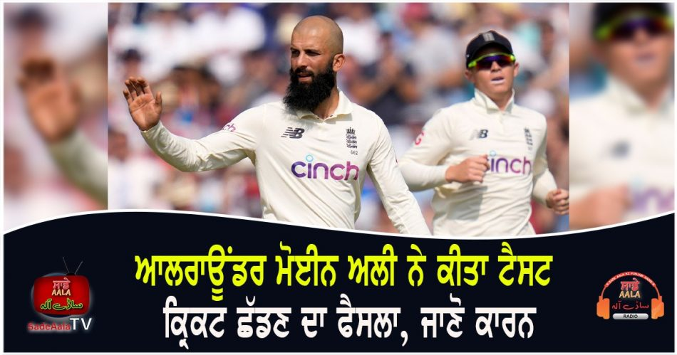 moeen ali to announce retirement