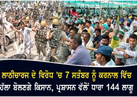 section 144 imposed in karnal ahead