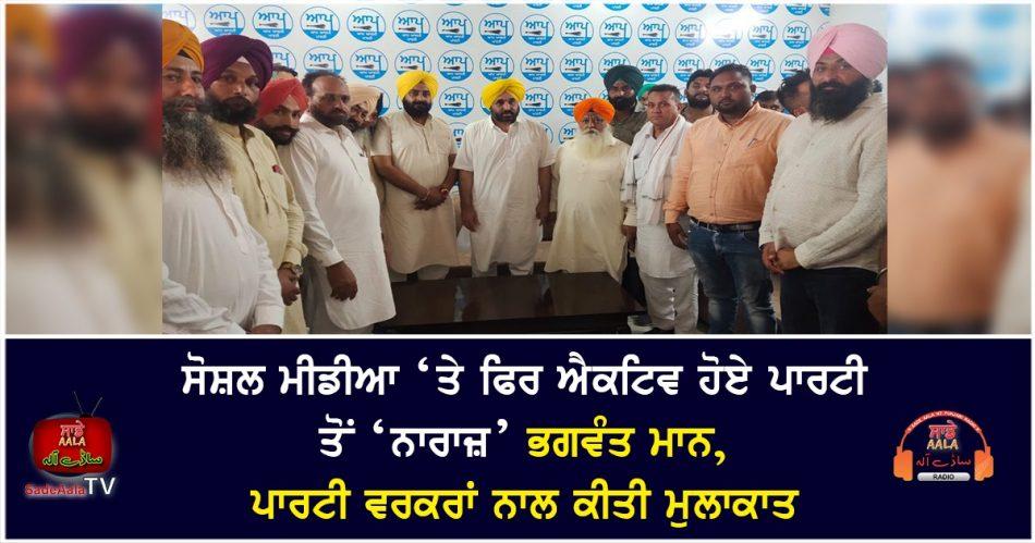 bhagwant mann meet workers