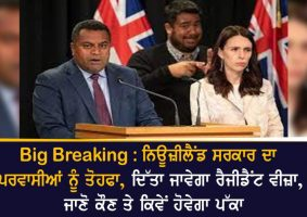 newzealand govt gives immigrants a resident visa