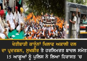 15 sad leaders including sukhbir and