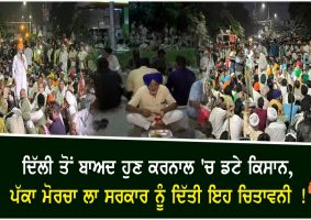 haryana karnal farmers protest