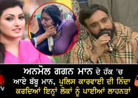 babbu maan came in support of