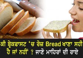eat bread for breakfast