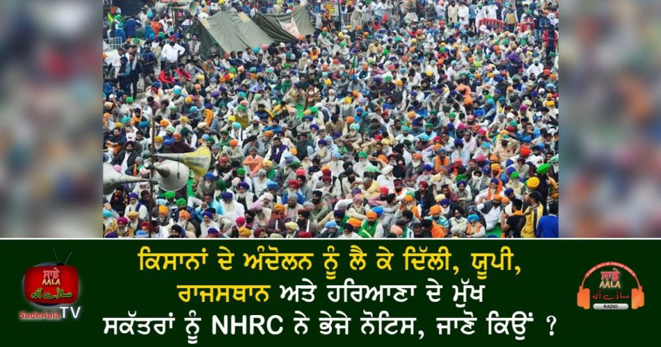 nhrc issued notices to delhi
