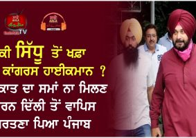 congress highcommand angry with sidhu
