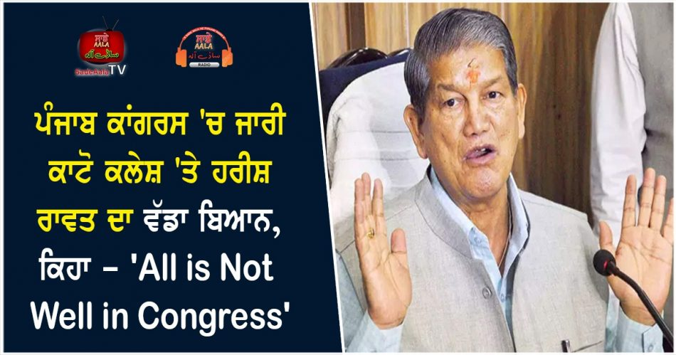 all is not well in congress harish rawat