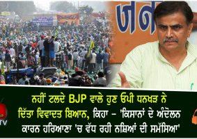 bjp leader op dhankar controversial statement