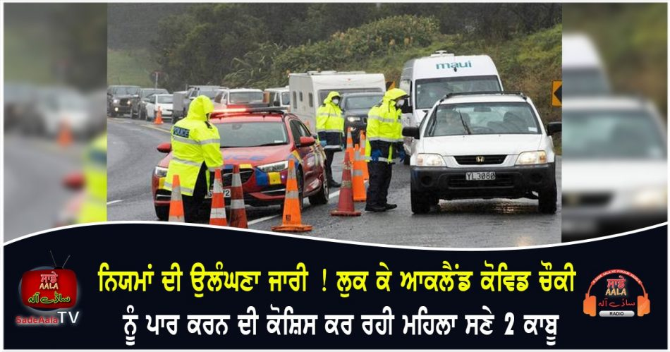 police catch person hiding in car