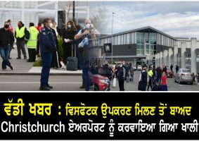 christchurch airport evacuated after