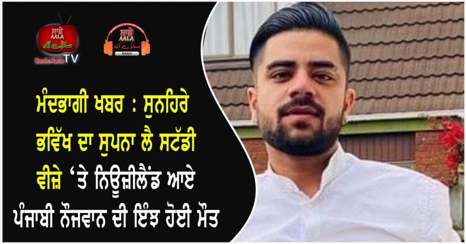 24 year old punjabi youth dies