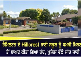 hamiltons hillcrest high school closed after