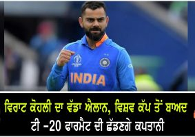 kohli step down from capatancy