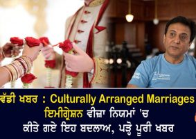 culturally arranged marriages immigration visa rules