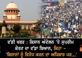 supreme courts big statement on farmers protest