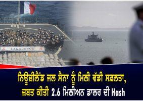 nz navy led operation seizes hash