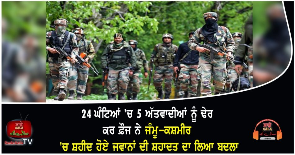 army avenges the martyrdom of soldiers
