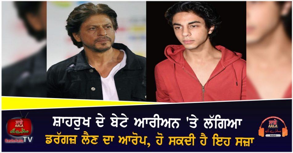 aryan khan cruise drugs case