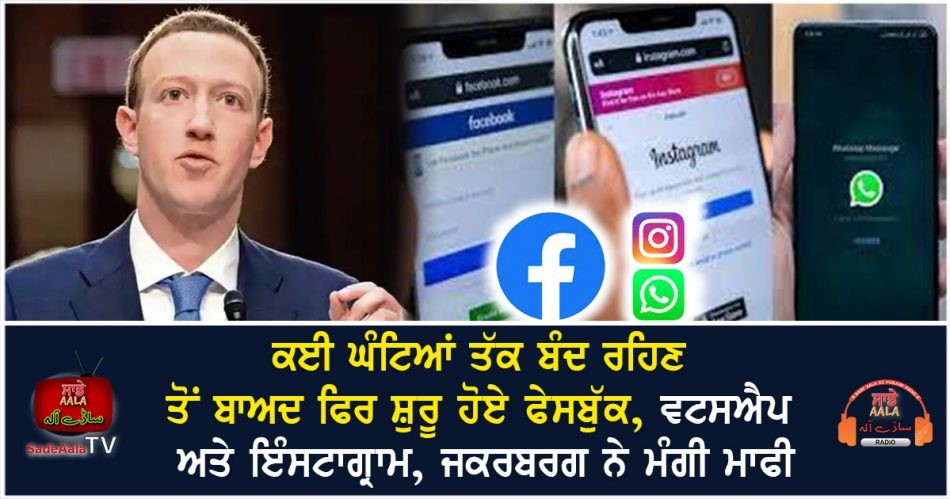 facebook whatsapp and instagram started again