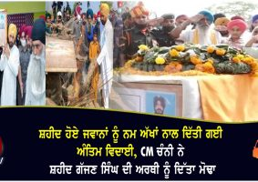 final farewell to the martyred jawans