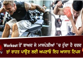 if have pain after workout