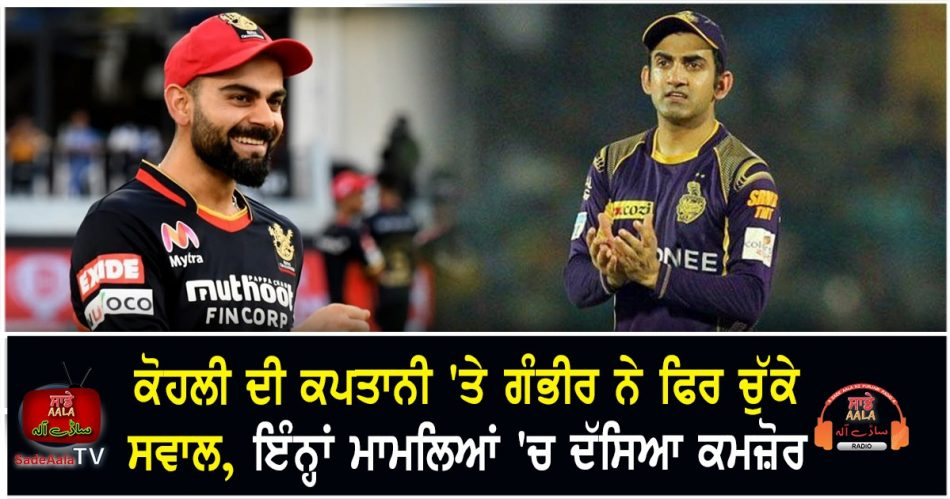 gambhir questions virat kohli captaincy