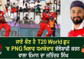 jatinder singh oman cricketer