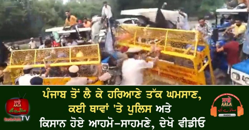 lathicharged on farmers in panchkula