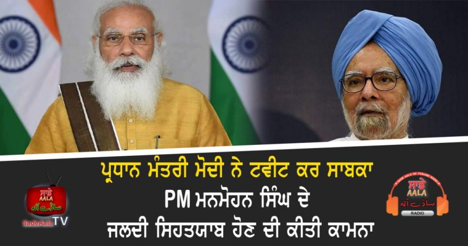 pm wishes speedy recovery