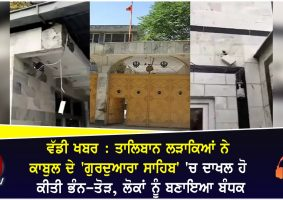 armed taliban officials barge into gurdwara